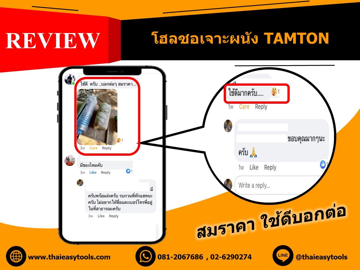 Reviw โฮลซอเจาะผนัง TAMTON