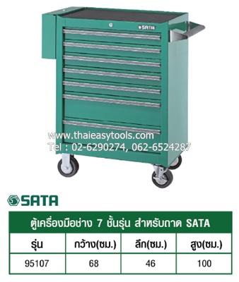 ตู้เครื่องมือช่าง SATA 7 ชั้น