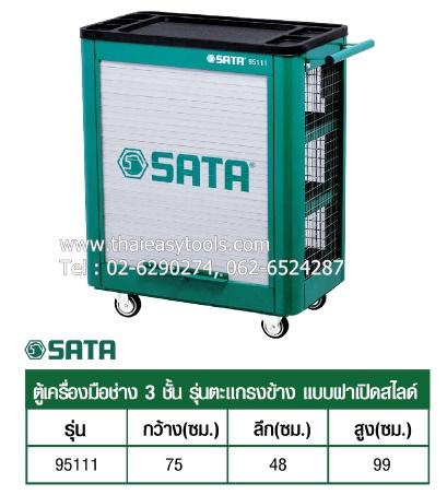 ตู้เก็บเครื่องมือช่าง 3 ชั้น รุ่นฝาเลื่อนหน้าตะแกรงข้าง SATA